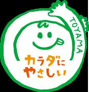 健康寿命日本一応援店